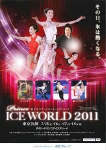 Prince ICE WORLD 2011-1