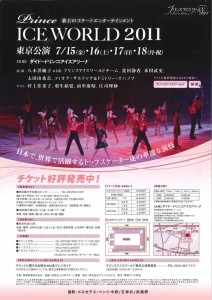 Prince ICE WORLD 2011-2